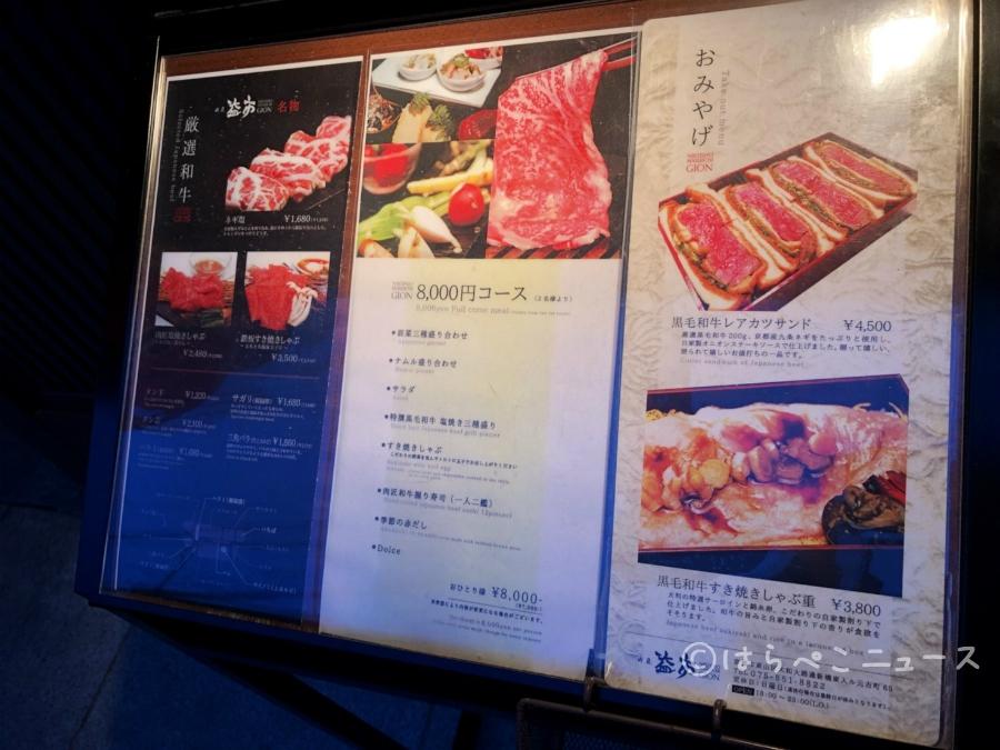 はらぺこニュース|【実食レポ】黒毛和牛レアカツサンド!京都「肉匠 益一 GION」のお土産限定1日5食のメニュー!
