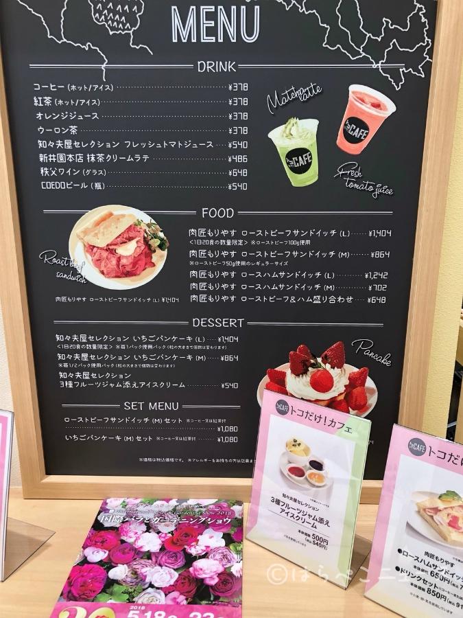はらぺこニュース|【実食レポ】限定20食の山盛ローストビーフサンド!西武所沢「トコだけカフェ」