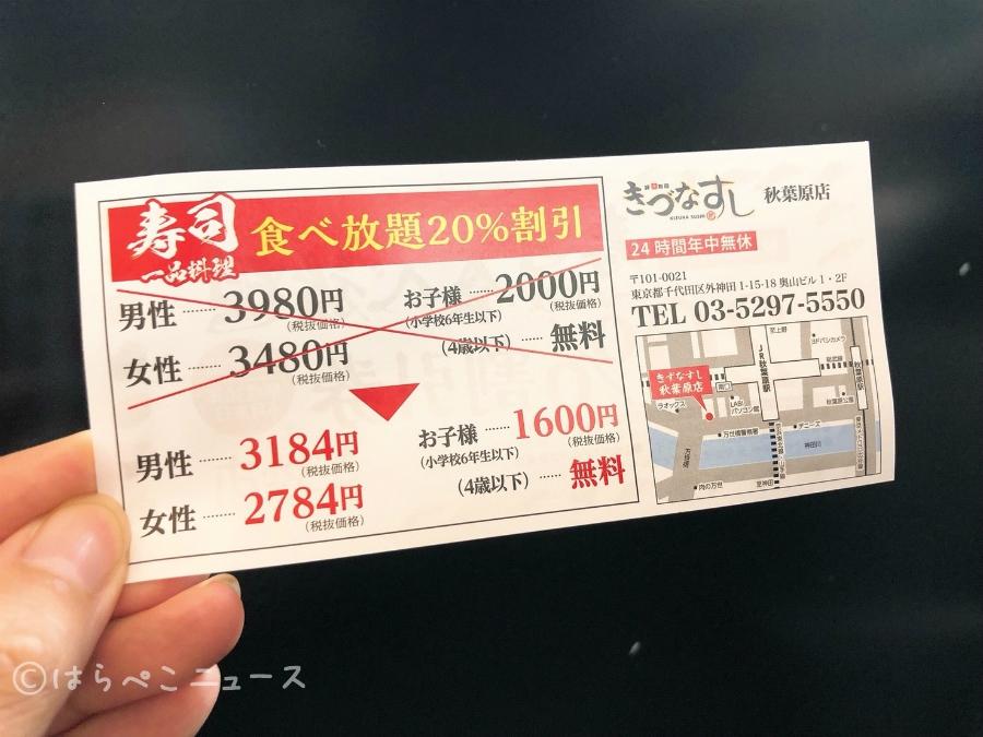 はらぺこニュース|【実食レポ】2784円の寿司食べ放題でうに三昧!「きづなすし 秋葉原店」