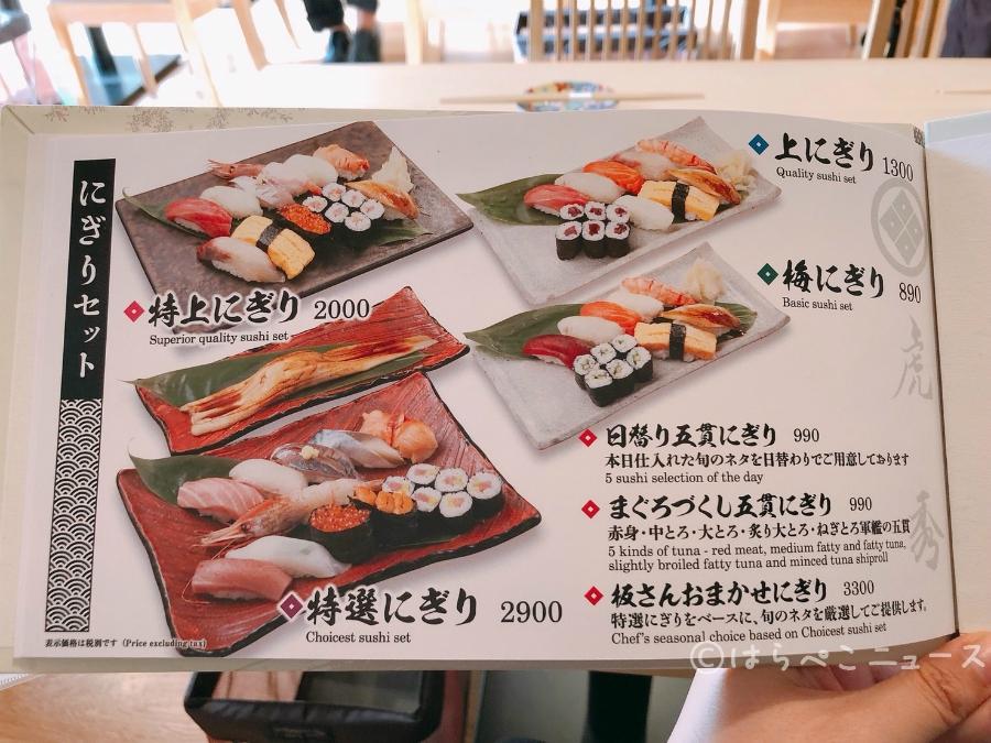 はらぺこニュース|【潜入レポ】2000円で寿司食べ放題も!渋谷「鮨処 虎秀」がGEMS神宮前にオープン