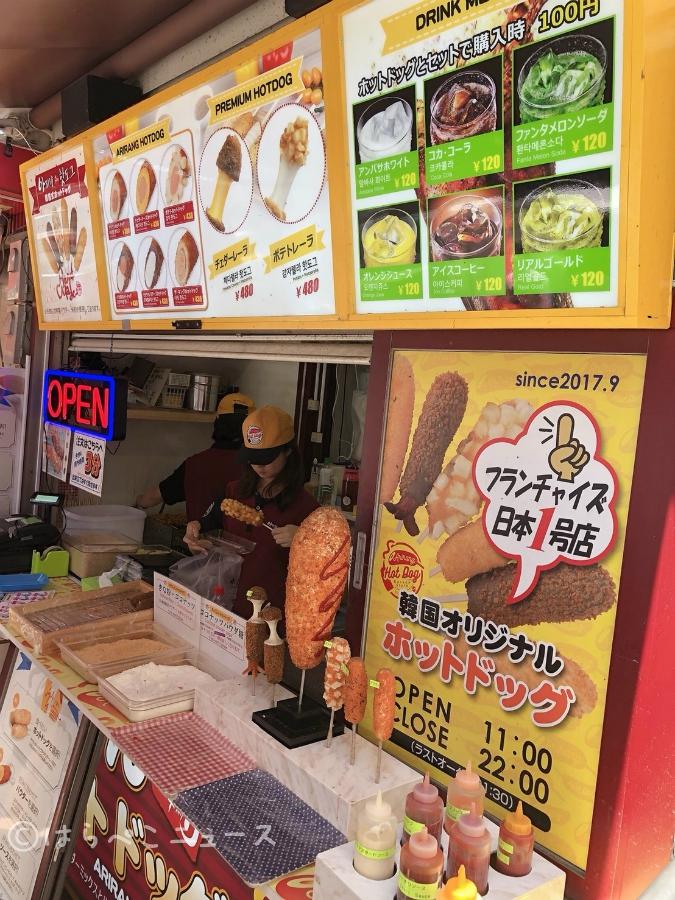 はらぺこニュース|【実食レポ】超のびるチーズ!新大久保「アリランホットドッグ」が大ブーム!