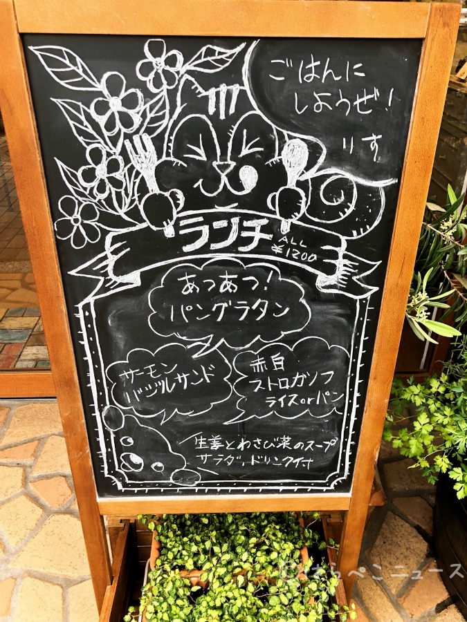 はらぺこニュース|【実食レポ】熱々パングラタン!目黒区「henteco(へんてこ)~森の洋菓子店」で2色のストロガノフも!
