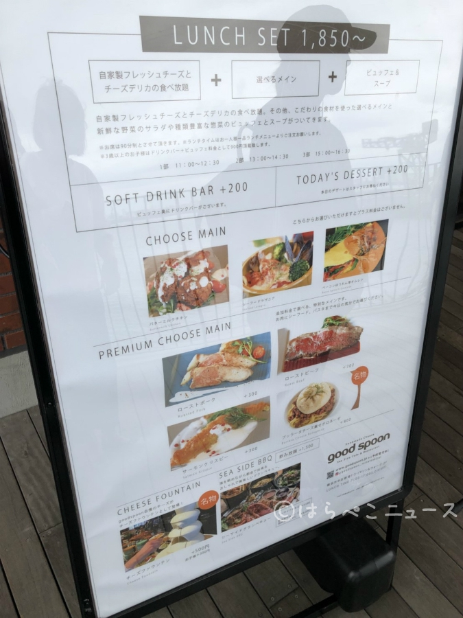 はらぺこニュース|【実食レポ】フレッシュチーズが食べ放題!横浜「good spoon」予約は1か月前からスタート!