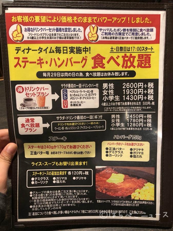 はらぺこニュース|【実食レポ】1780円でステーキ&ハンバーグ食べ放題「すてーき亭」