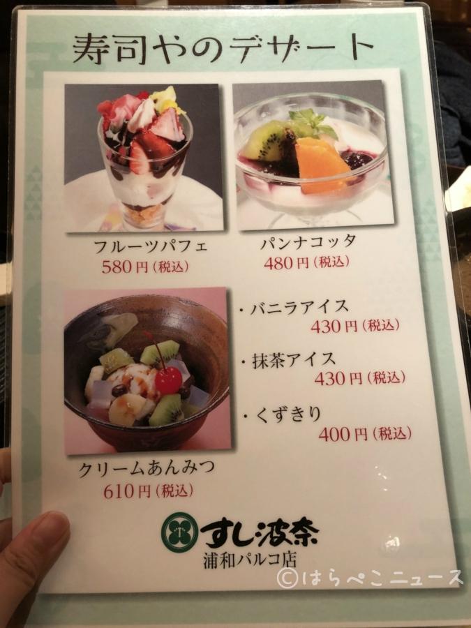 はらぺこニュース|【実食レポ】寿司・すき焼き・天ぷら食べ放題!浦和「すし波奈」で3980円の期間限定イベント!
