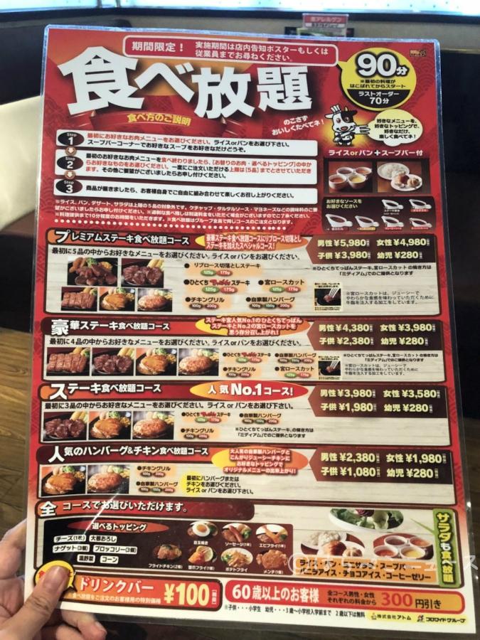はらぺこニュース|【実食レポ】ステーキ宮のハイグレード食べ放題!リブロースやハンバーグに蟹爪フライも!