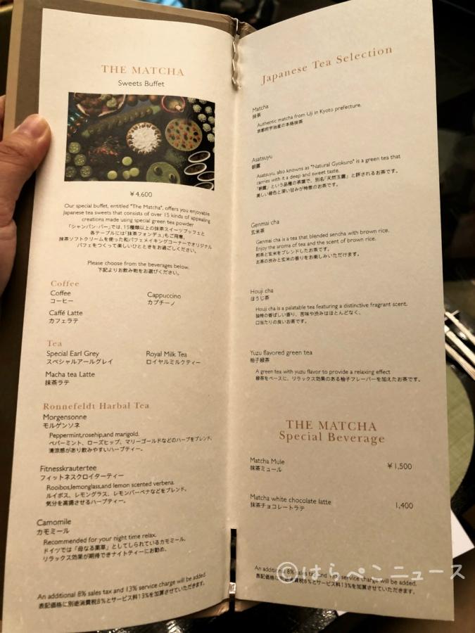 はらぺこニュース|【潜入レポ】抹茶フォンデュ付の抹茶スイーツブッフェ「ANAインターコンチネンタルホテル東京」