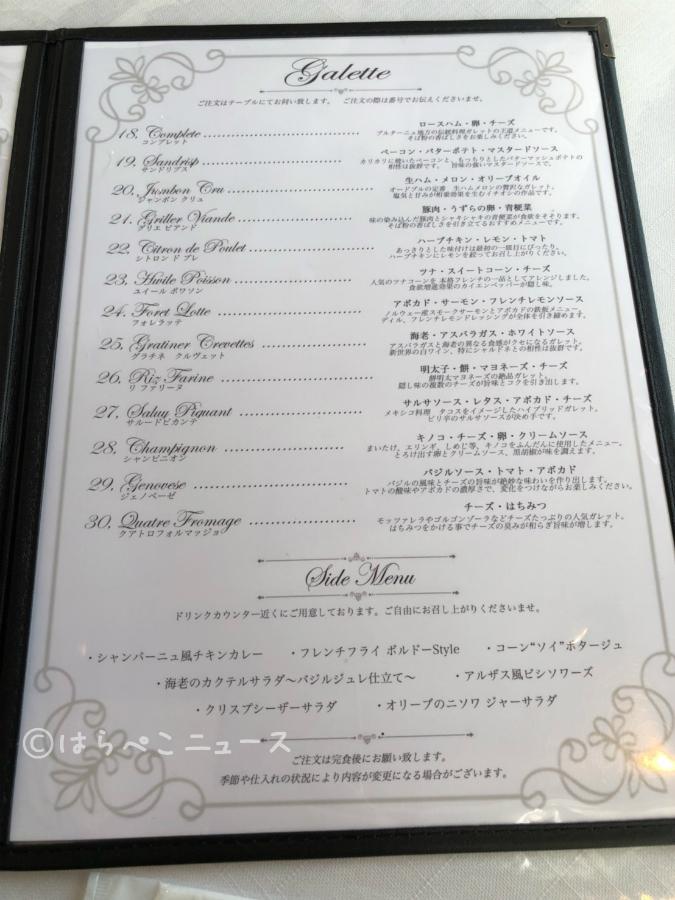 はらぺこニュース|【実食レポ】3000円でクレープ&ガレット食べ放題「ラフェットドフィーユ」