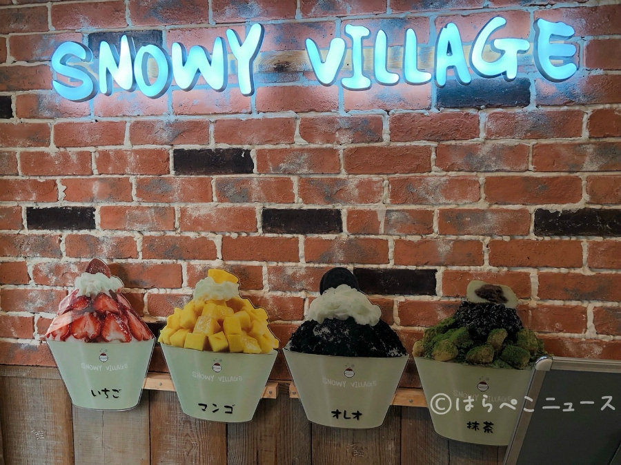 はらぺこニュース|【実食レポ】1日10個のスイカピンス!新大久保「SNOWY VILLAGE(スノーウィビレッジ)」