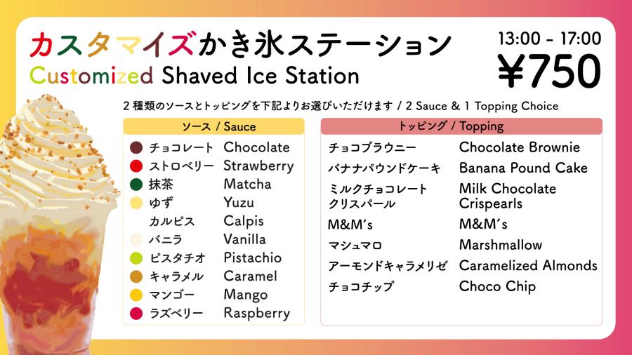 はらぺこニュース|自分だけのオリジナルかき氷を作ろう!スイスホテル南海大阪のカスタマイズかき氷ステーション!