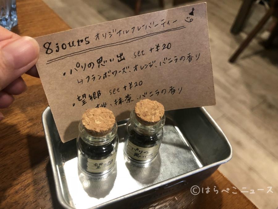 はらぺこニュース|【実食レポ】王様のシフォン!下北沢「エイトジュール」でメロンたっぷりのスイーツ!