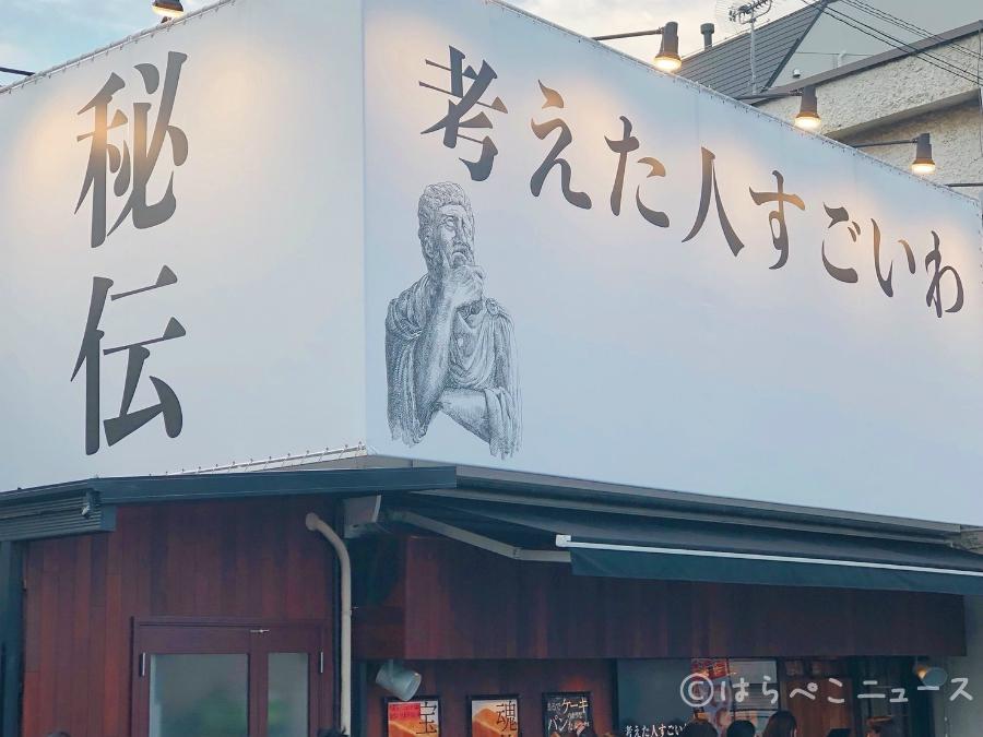 はらぺこニュース|【実食レポ】高級食パン専門店!清瀬「考えた人すごいわ」18時から限定「宝石箱」を先着順でGET!