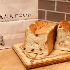 【実食レポ】『考えた人すごいわ』清瀬の高級食パン専門店で「宝石箱」先着購入!西国分寺にも新店舗