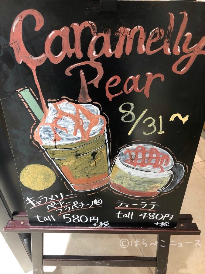 【試飲レポ】スタバ「キャラメリー ペアー フラペチーノ」洋梨の果肉とカラメルがたっぷり!