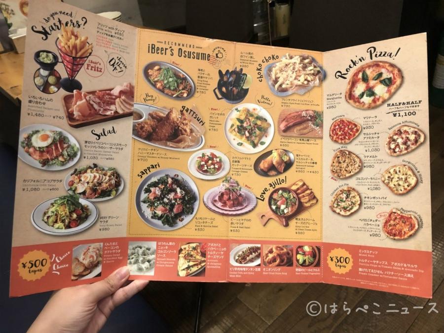 【実食レポ】スペアリブ食べ放題&飲み放題が1000円!二子玉川「iBEER LE SUN PALM」