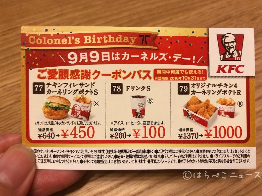 はらぺこニュース|【実食レポ】ケンタッキーのオリジナルチキンが無料!お試し券は9月9日のカーネルズデーまで!