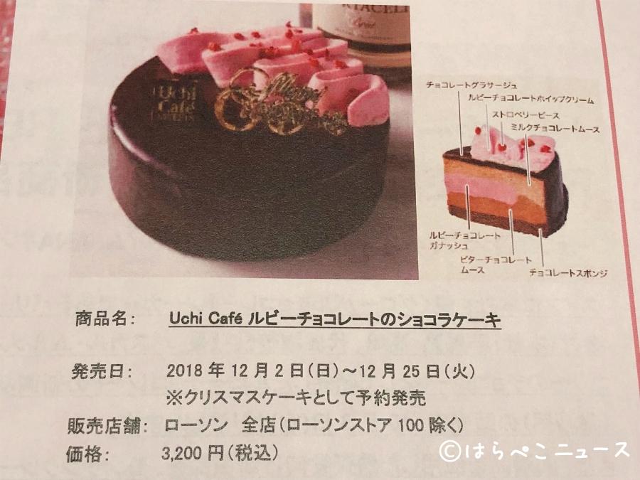 【実食レポ】ローソン「Uchi Café プレミアム ルビーチョコレートのロールケーキ」