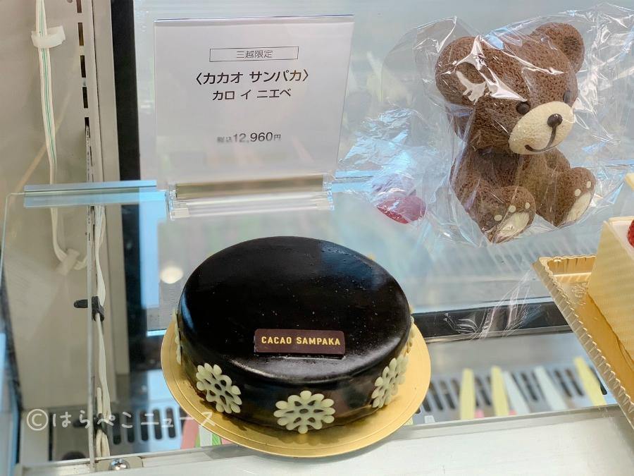 【試食レポ】カカオサンパカのくまが可愛い!銀座三越クリスマスケーキ2018
