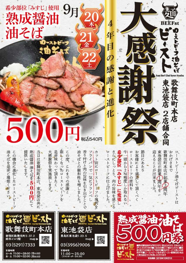 熟成醤油油そばが今だけ500円!「ローストビーフ油そば ビースト」で大感謝!肉増し50g無料券も!