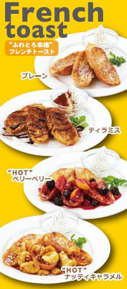 「スイーツ&フードオーダーバイキング」パフェやケーキにフレンチトーストも!「トマト&オニオン」4店舗で開始!