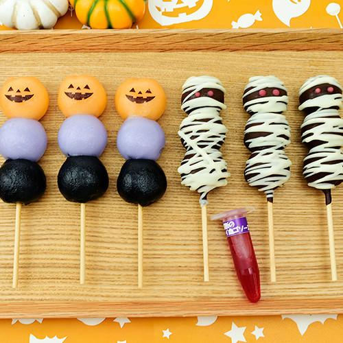 カボチャのおばけとミイラのお団子!「チョコマント ハロウィンセット」株式会社丸八製菓