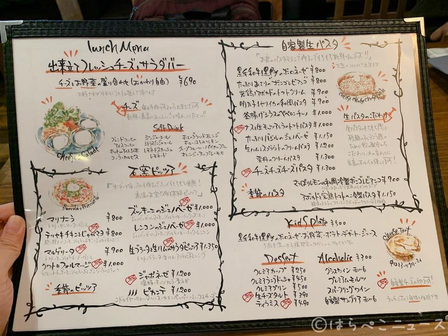 【実食レポ】690円でフレッシュチーズ食べ放題!葛西「FRESH CHEESE ITALIAN VANSAN(バンサン)」