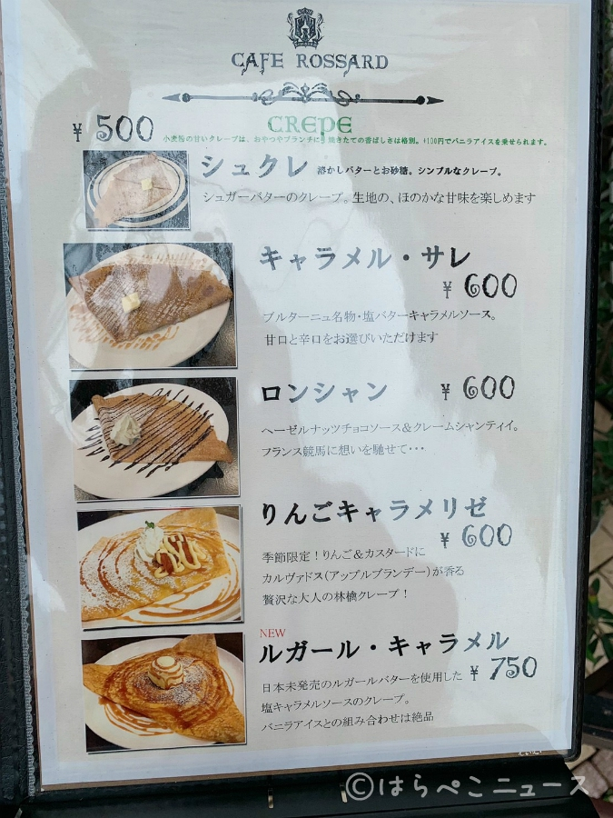 【実食レポ】2000円でクレープビュッフェ!稲城「Cafe ROSSARD(カフェロスアード)」