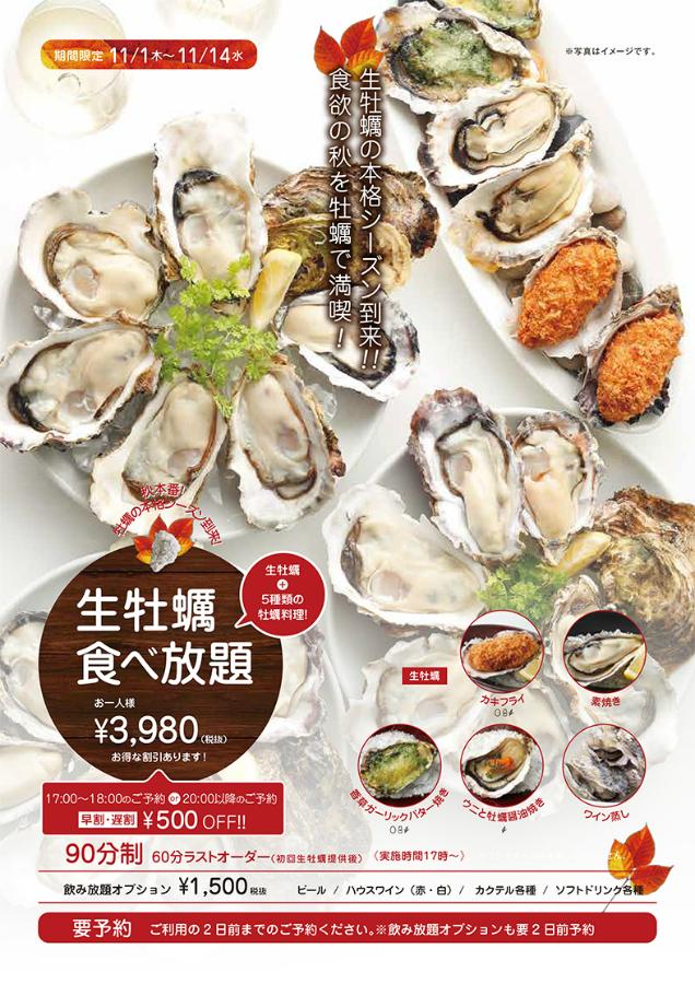 生牡蠣やカキフライが3980円で食べ放題!ゼネラルオイスターグループの期間限定イベントで牡蠣のワイン蒸しも登場!