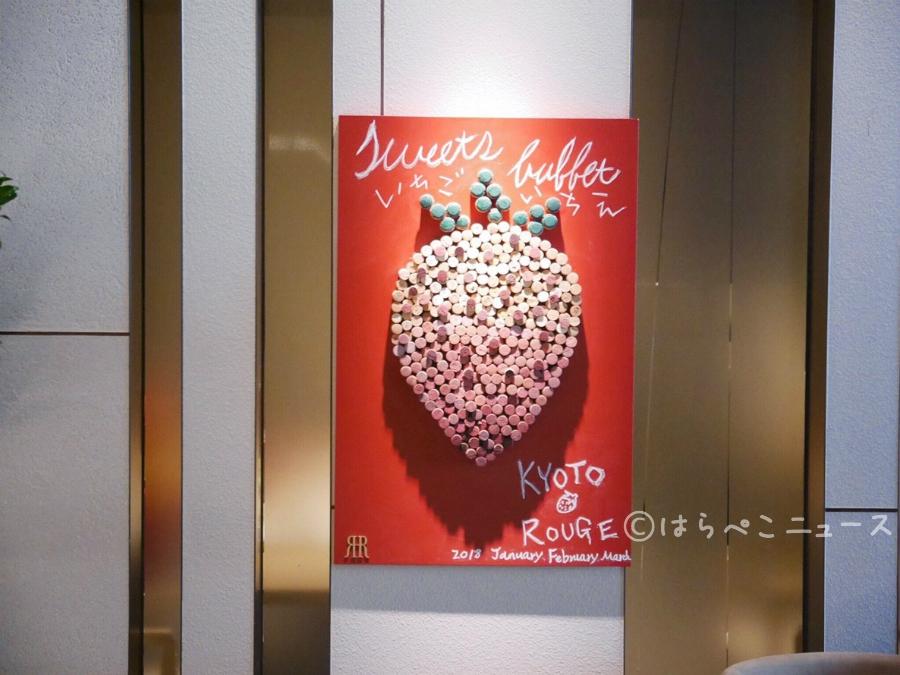1日10食!苺のデザート【ストロベリープリンセス】リーガロイヤルホテル京都で販売!ガラスの靴にパンケーキ!