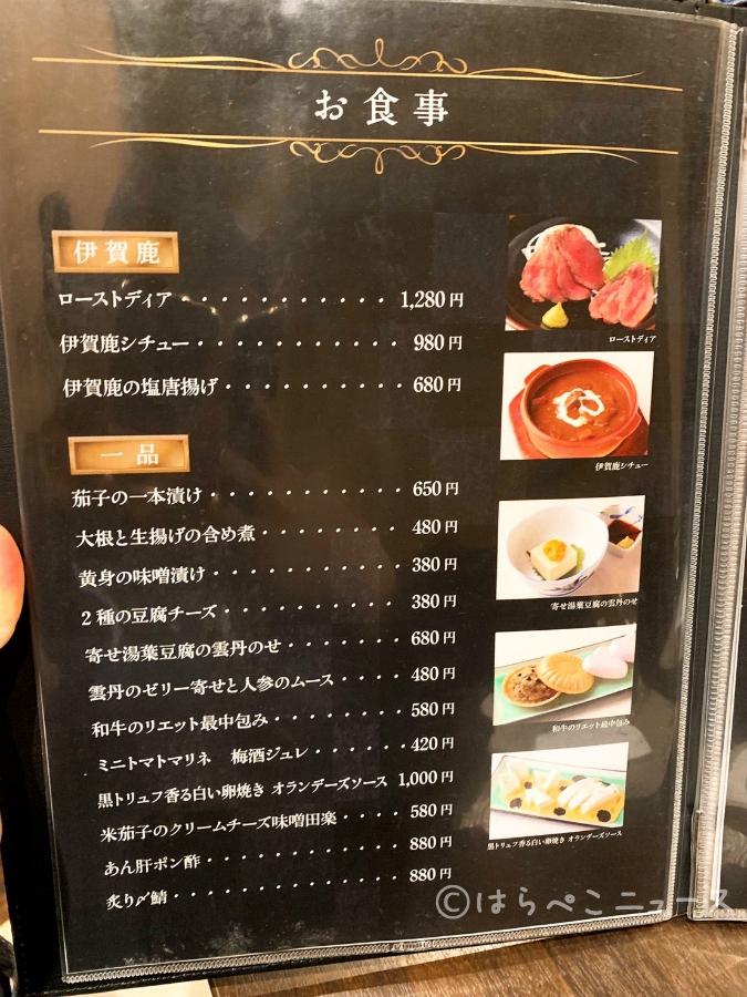 【試食レポ】和牛熟成肉のプライムリブ「PRIME RIB 禅」秋葉原にオープン!ランチはローストビーフ丼も!