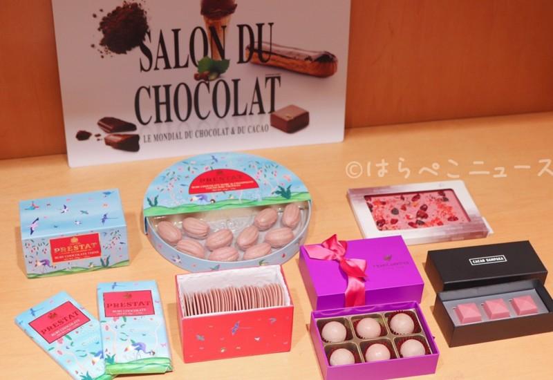 【試食レポ】「サロン デュ ショコラ2019 まとめ」速報や参加店舗一覧を更新!イートインの楽しみ方も!