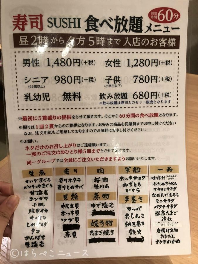 【実食レポ】いちげん 上尾店「寿司食べ放題1280円」ランチでいくらやエンガワにたぬきうどんや唐揚げも!