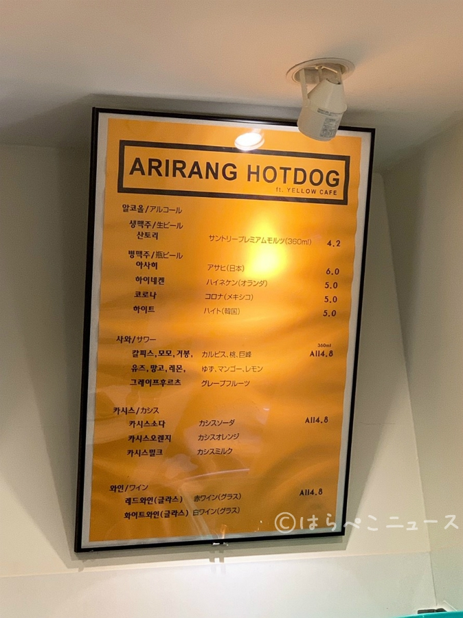 【チーズドック×ピザチーズトッポキ】アリランホットドッグ表参道 ft. YELLOW CAFE