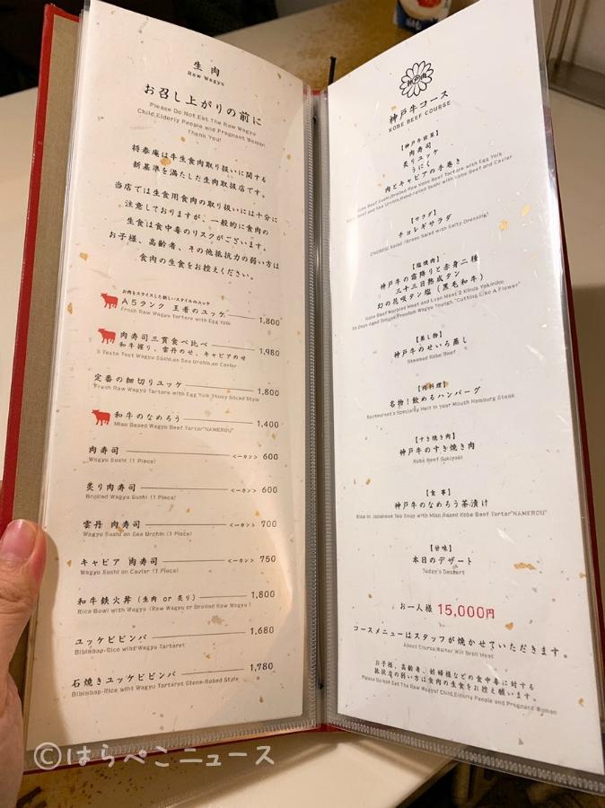 【実食レポ】「肉の匠 将泰庵 新日本橋店」神田の和風焼肉で幻の花咲タン塩やA5ランク王者のユッケを堪能!