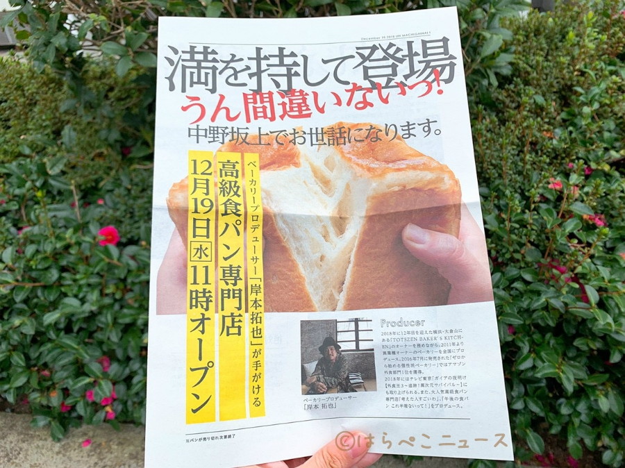 【実食レポ】高級食パン専門店「うん間違いないっ!」が中野坂上にオープン!岸本拓也氏プロデュースの新店舗