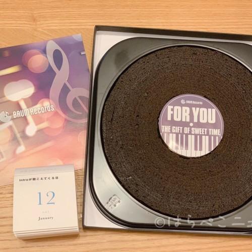 【実食レポ】レコード型バウムクーヘンと音楽が届く「バウムレコード」チョコ味のギフトはバレンタインにも!