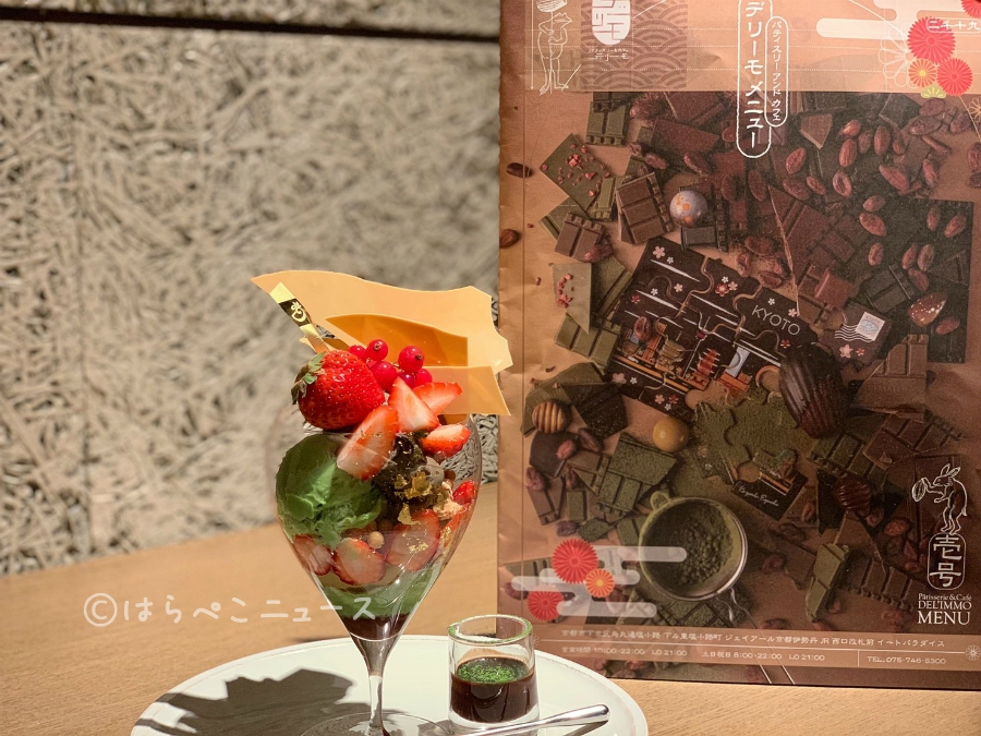 【試食レポ】パティスリー&カフェデリーモ京都「メランジュフリュイ KYOTO マツリ」に舞妓のくちびるも!