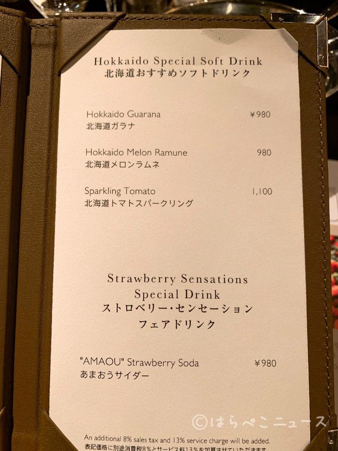 【潜入レポ】北海道ディナーブッフェ&ストロベリースイーツ「ANAインターコンチネンタルホテル東京」