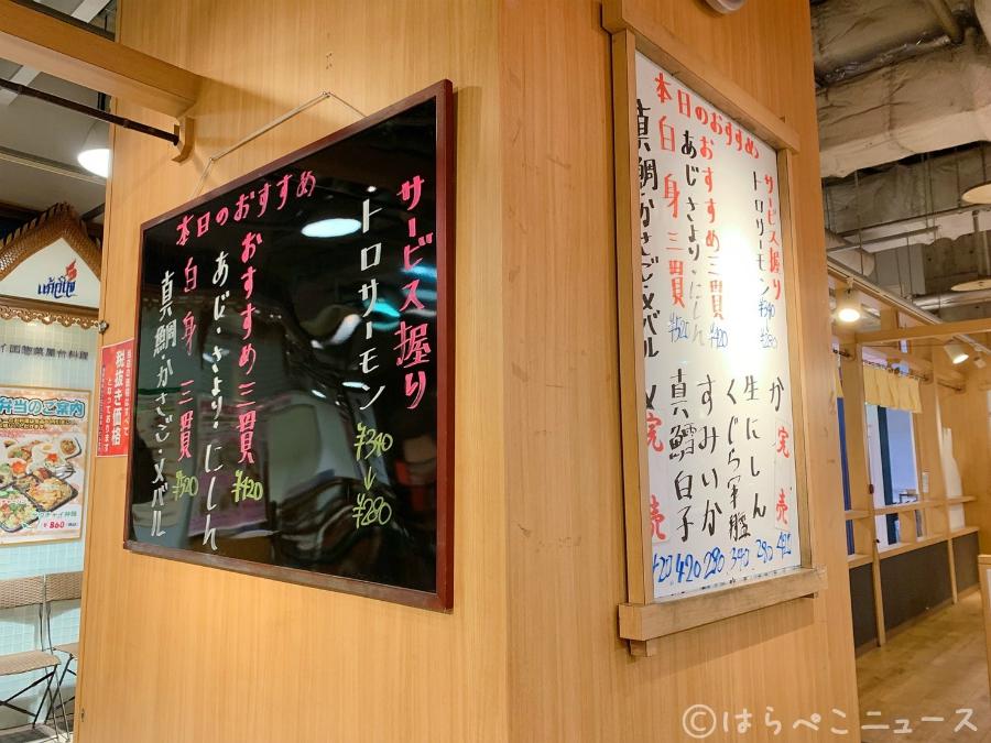 【実食レポ】「沼津港 横浜みなとみらい店」で回転寿司食べ放題3000円〜!大トロに大赤エビも!