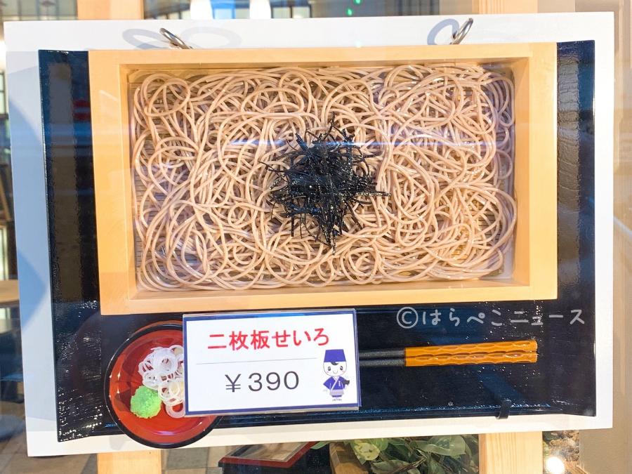 かき天 新橋 蕎麦 有頭海老のかき揚げ