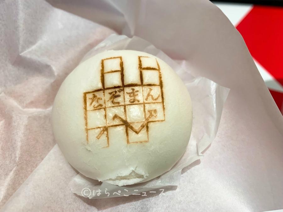 【実食レポ】「なぞまん」や「謎ラテ」が東京ミステリーサーカスで販売開始!肉まんと謎解きの融合!