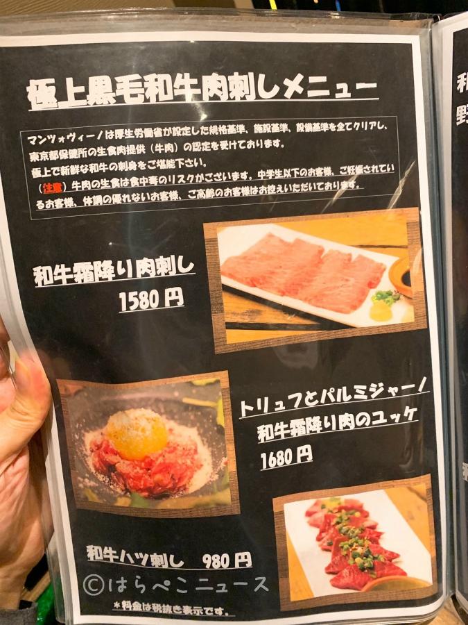 【実食レポ】人形町「マンツォヴィーノ(MANZOVINO)」肉寿司や焼肉とイタリアンメニュー!