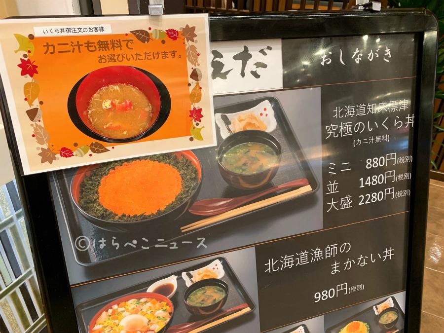 三井アウトレットパーク入間 北海道知床標津いくら丼うえだ マ印神内商店