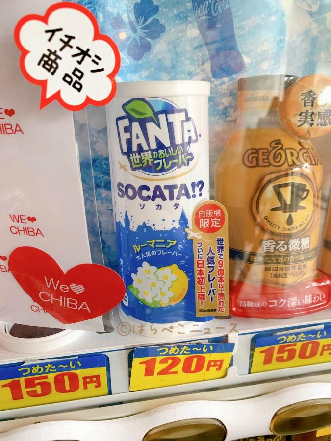 【体験レポ】ファンタソカタ(FANTA 世界のおいしいフレーバー SOCATA!?)自販機限定!
