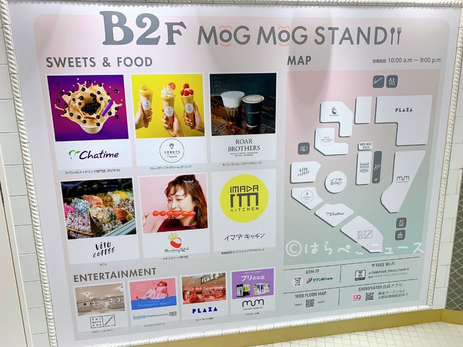 【体験レポ】『モグモグスタンド(MOG MOG STAND)』全店舗メニューまとめ!渋谷109渋谷に食のフロア登場!