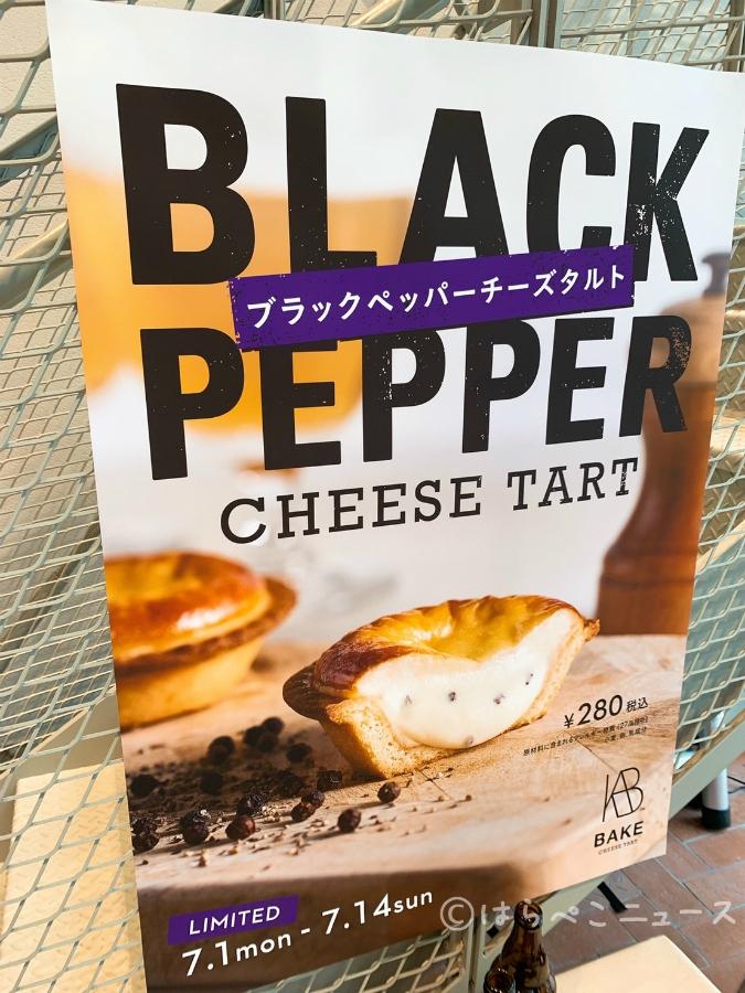【試食レポ】ブラックペッパーチーズタルト「BAKE CHEESE TART」から初の塩系セイボリータルト登場!