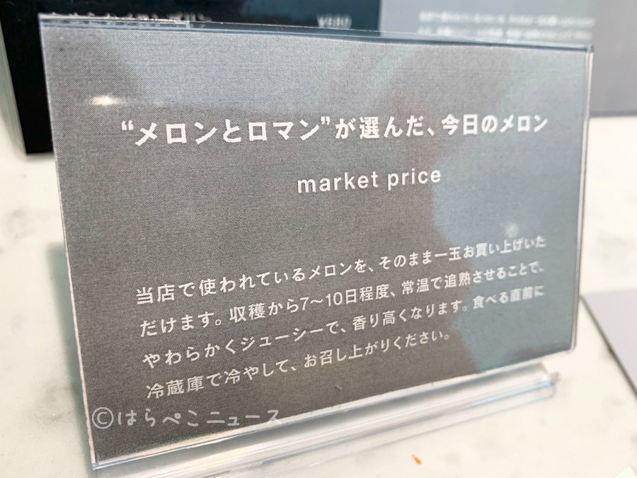 【実食レポ】「果房 メロンとロマン」日本初のメロン専門工房でパフェやメロン3種食べ比べ!メロンサンドも!