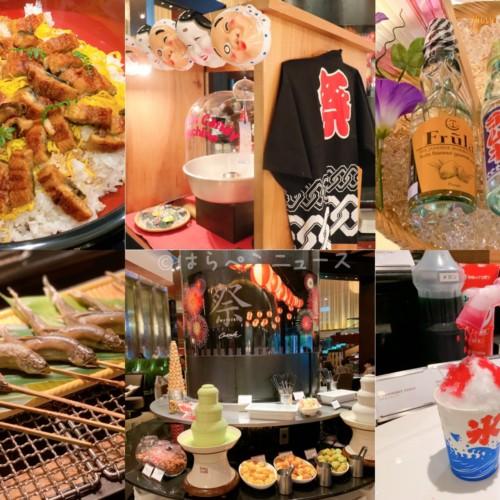【実食レポ】カスケイドカフェで『日本の夏祭り』ディナーブッフェ!縁日・屋台料理が盛り沢山!