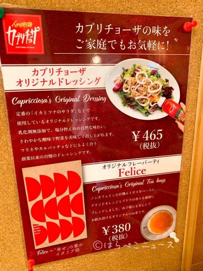 【実食レポ】『カプリチョーザの夏祭り』で3辛の「トマトとニンニクのスパゲティ~夏祭りSpecial Ver.~」