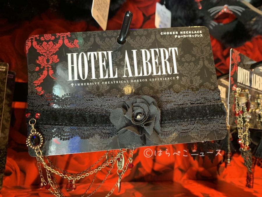 現地レポ【ホテルアルバート2 限定グッズまとめ】カクテルやホラー・レストランのメニュー情報も!